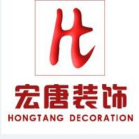 湖州宏唐装饰设计工程有限公司