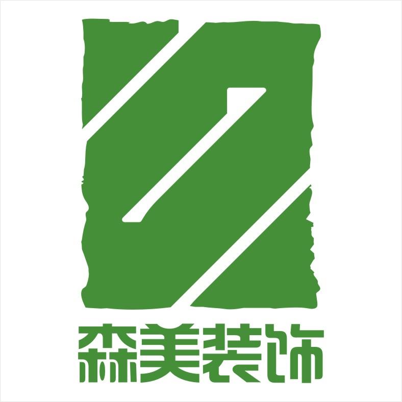 桂林市森美装饰有限公司