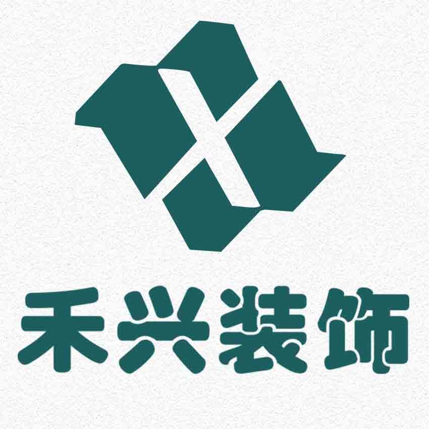 庐江县禾兴建筑装饰工程有限公司